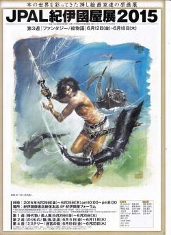 『海を飛ぶたね』の原画と絵本、グッズを出展します
