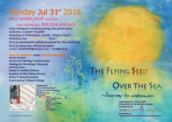 Workshop in New York 『The Flying Seed Over The Sea~ Journey to unknown~』