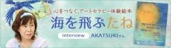 絵本ナビにインタビューが掲載されました!