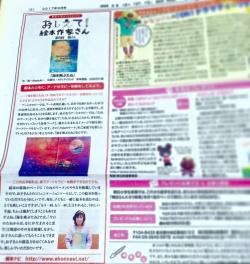 朝日小学生新聞・朝日らんたろう新聞に『海を飛ぶたねインタビュー』が掲載されました。