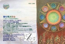 「海を飛ぶたね」絵本原画展 糸かけ曼荼羅もワークショップもあるよ